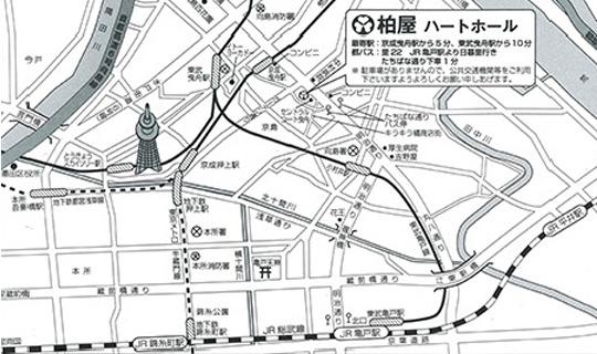 柏屋ハートホール地図